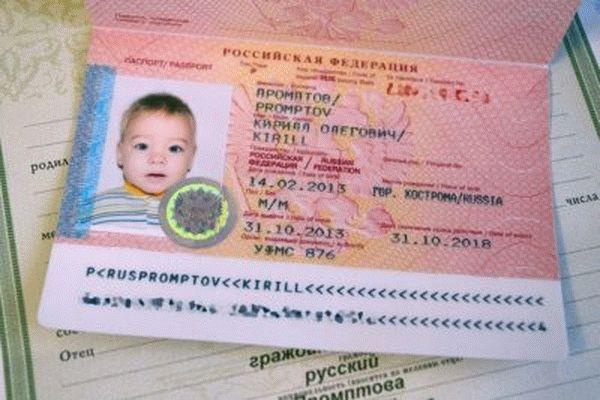 Как узнать дату регистрации ребенка для загранпаспорта