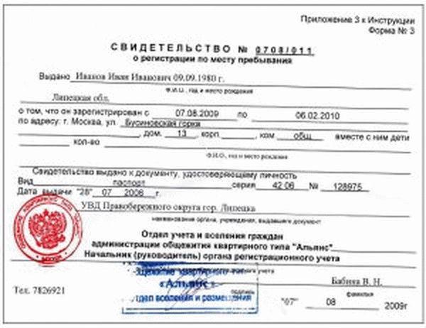 Кредит по временной регистрации в СПБ 2019 год