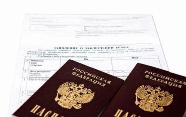 Можно ли расписаться без прописки в паспорте в 2019 году