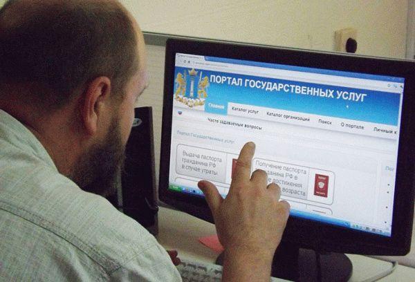 Получение временной регистрации онлайн через интернет в 2019 году